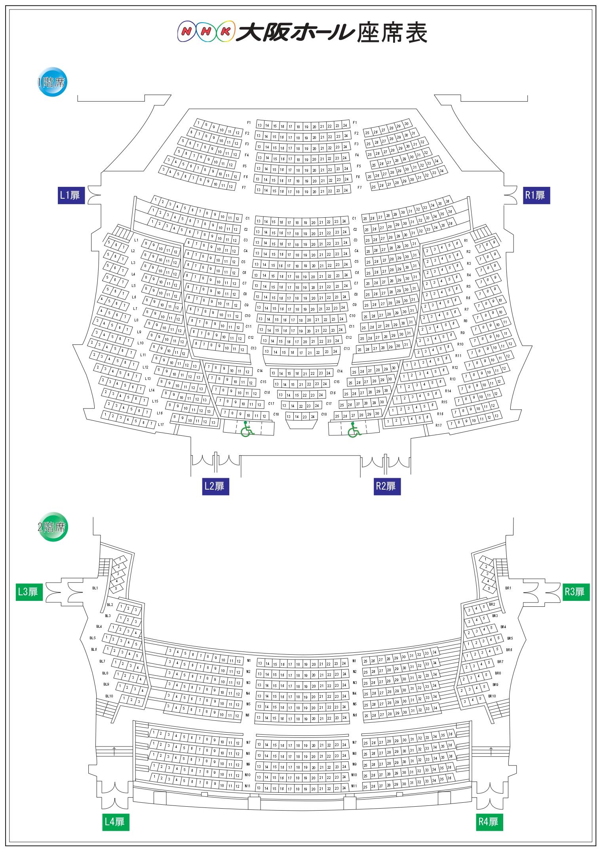 NHK大阪ホール|座席からの見え方徹底解説。1階席からの見え方は ...