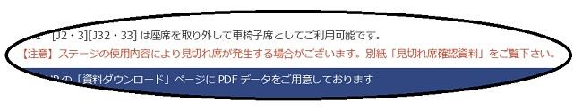 ホール 表 リック 座席 ヒュー 東京